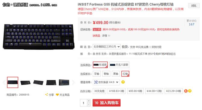 键盘也能玩格斗 高性价比机械键盘推荐
