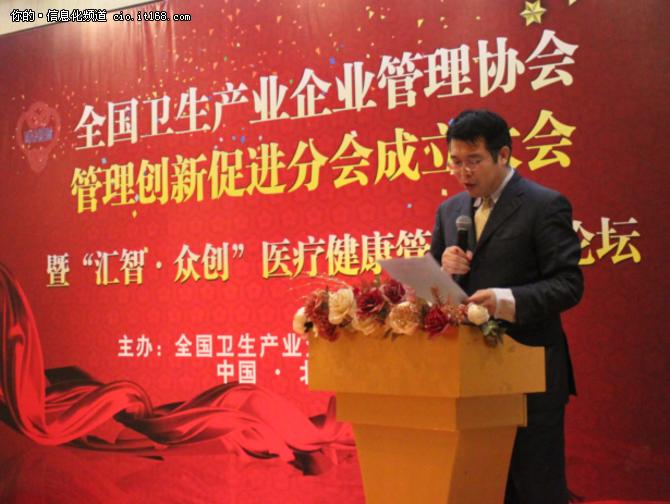 全国卫生产业企业管理协会在京成立分会