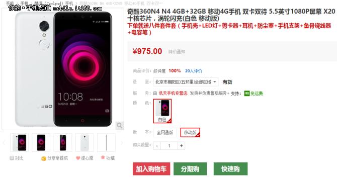 最便宜Helio X20手机 360手机N4仅975元