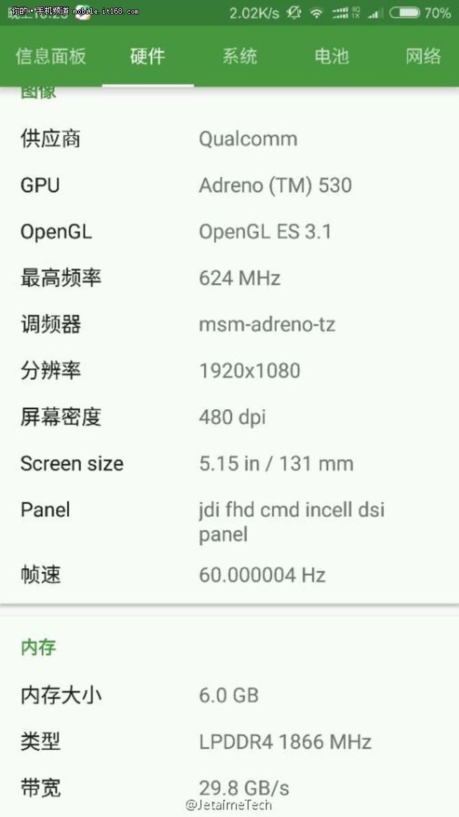 5.15寸屏+6GB内存 疑似小米5S截图曝光
