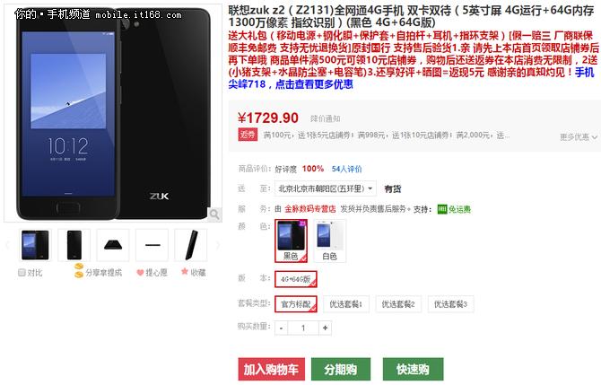 骁龙820+64GB大内存 联想ZUK Z2仅1759