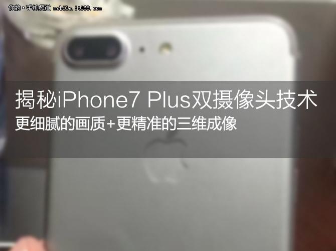 iPhone7 Plus配双摄像头是真是假?