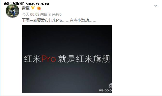 雷军自曝红米Pro 就是红米旗舰