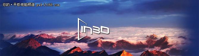 强势来袭!In3D推领裸眼3D生态产业变革