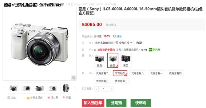 热门高性价比微单 索尼A6000仅售4065元
