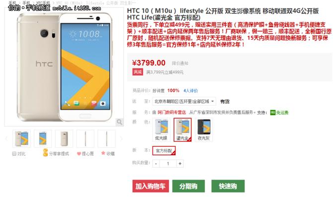 为了情怀 HTC 10 lifestyle跌至3300元