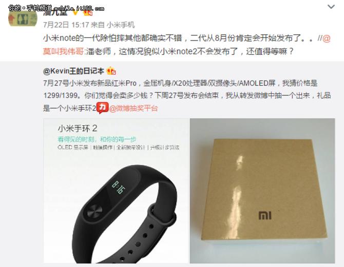 紧跟三星Note7步伐 小米Note2于8月发布