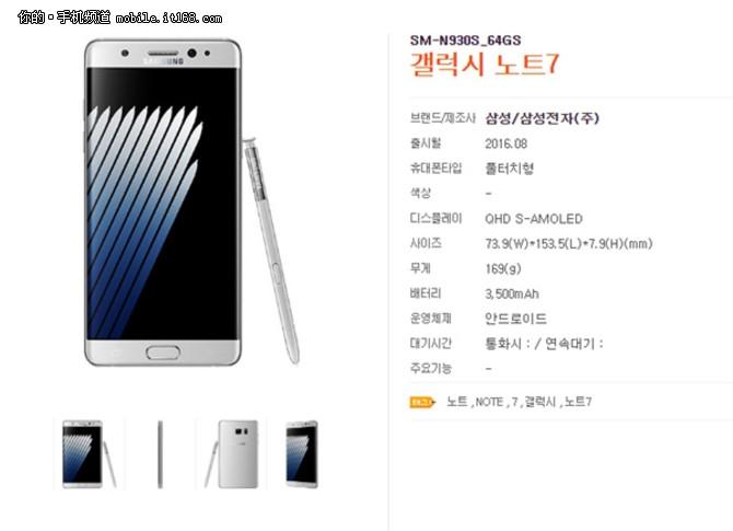 三星Note 7电池容量曝光 只有3500毫安