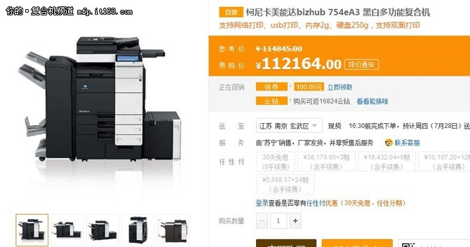 柯尼卡美能达bizhub 754eA3 黑白多功能复合机