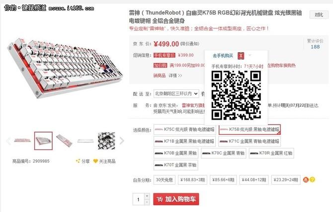 RGB炫彩背光 雷神K75机械键盘特价399元