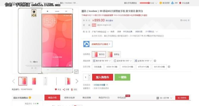 双面玻璃高颜值 酷比S9京东现货899元
