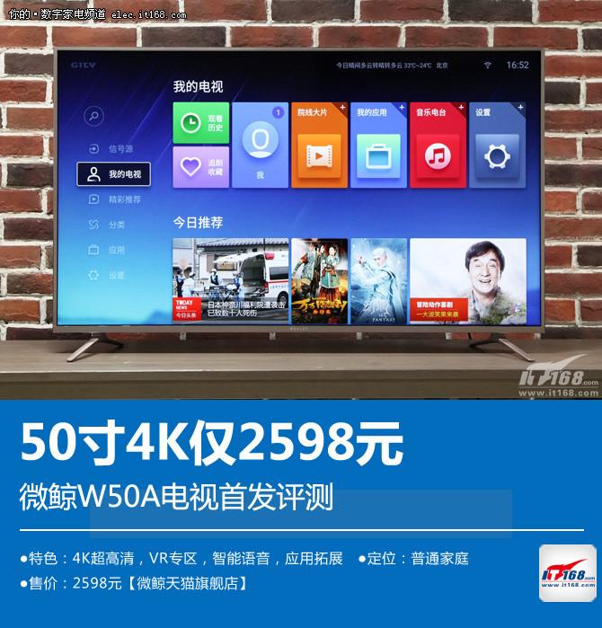 金属机身+VR专区 微鲸W50A电视首发评测
