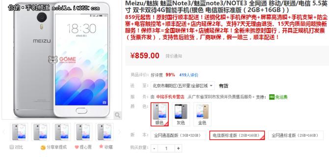 今日现货开放购买 魅蓝Note3仅799元