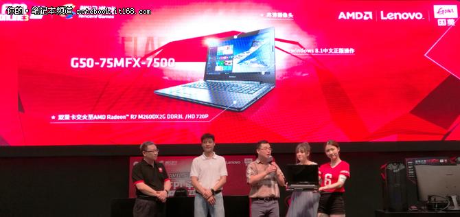 FPL总决赛揭晓 AMD联想携手发布G50-75