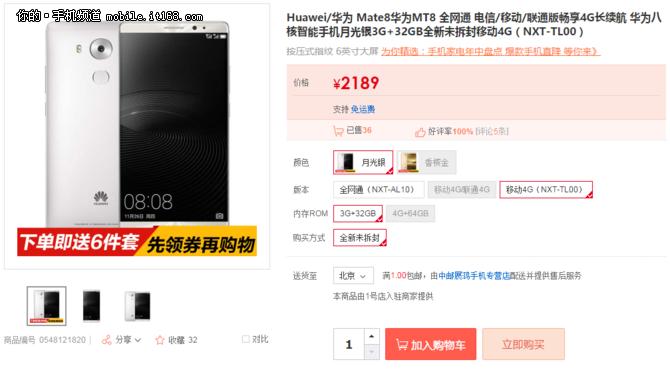 华为Mate 8仅售2189元