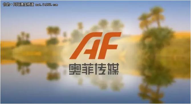 共创价值 新华三绿洲生态之奥菲传媒