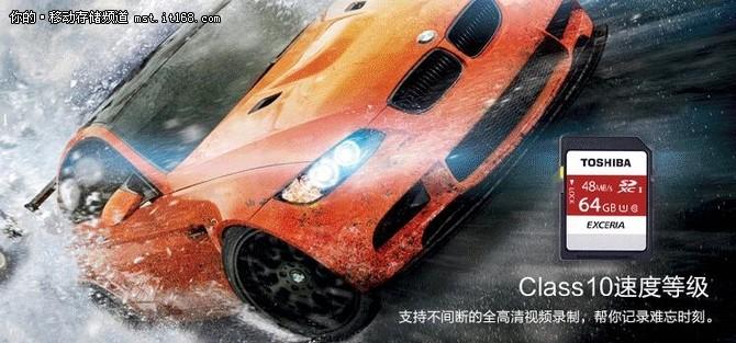 可靠性强 东芝 EXCERIA CLASS10 SD卡