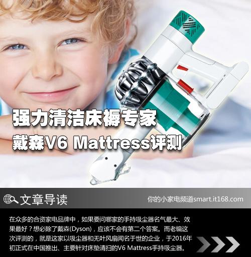 戴森V6 Mattress吸尘器评测-基本概述