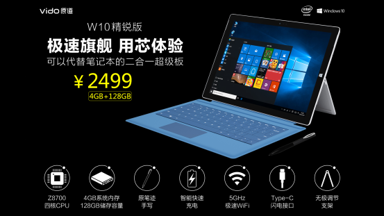 原道W10精锐版2499元首发 买就送大礼包