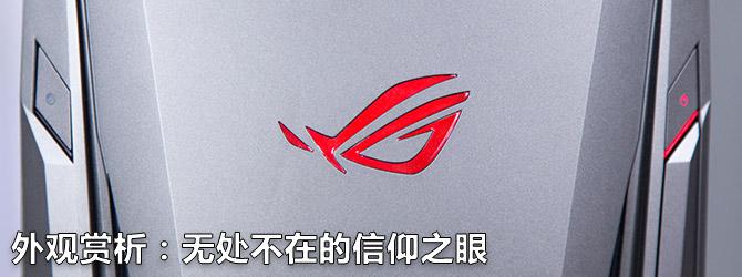 双泰坦信仰机皇 玩家国度GT51全面评测