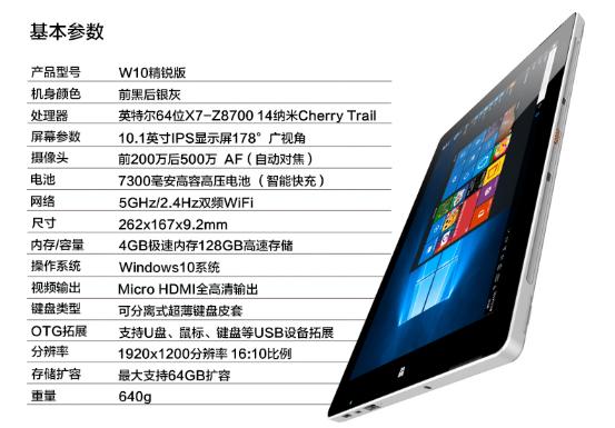 原道W10精锐版128GB硬盘 不再纠结存储空间