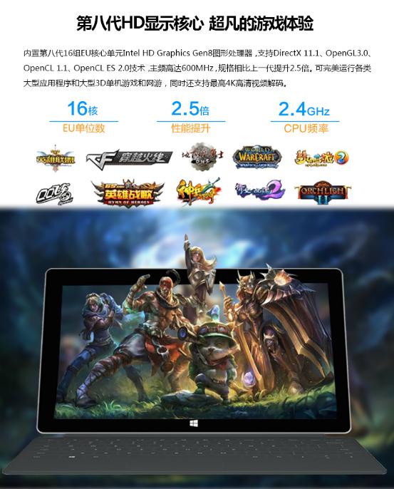 4GB+128GB 原道W10精锐版仅售2499元