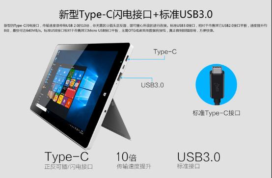 Type-C快充平板 原道W10精锐版配置逆天