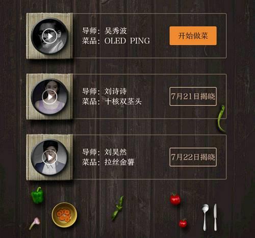双镜头 陈晓陈妍希婚礼惊现红米Pro真机