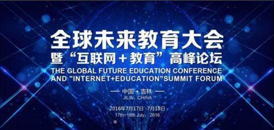 原道科技教育对话教育新发展