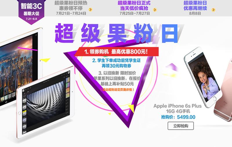 超极果粉日 iPad Air 2仅2668元