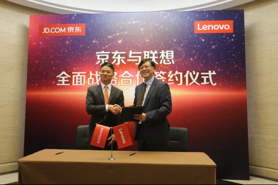 三年销售600亿 京东与联想达成战略合作