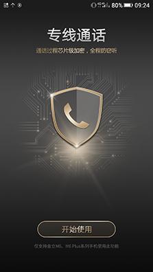 系统及安全功能体验
