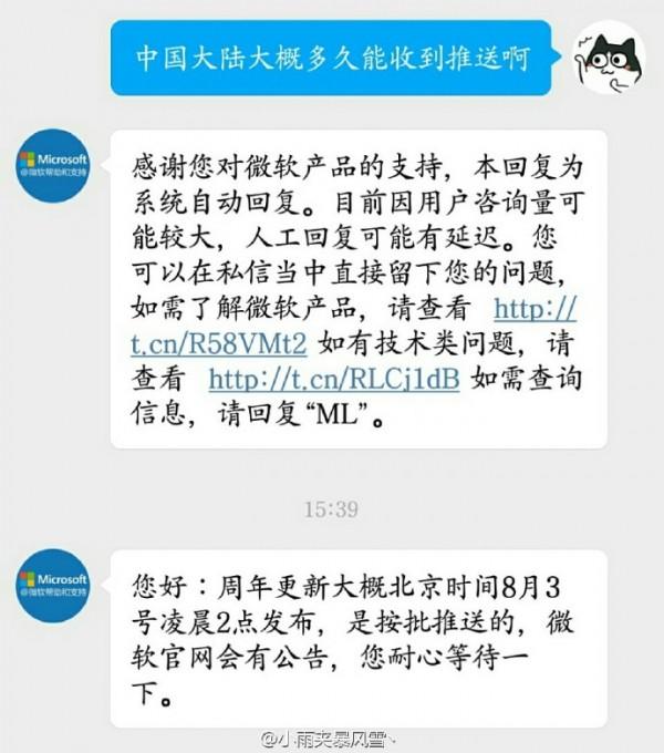 Win10周年更新:中国区3日凌晨2点推送