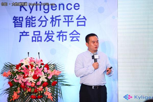 Kyligence发布大数据智能分析平台-KAP