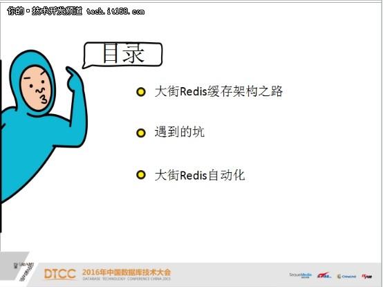 Redis集群在数据库的应用