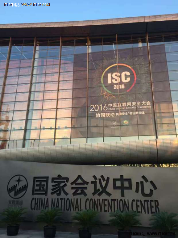 ISC2016首日告捷 政企协同成热点