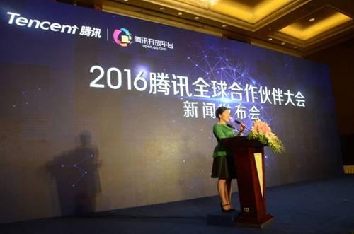 2016腾讯全球合作伙伴大会将在福州召开