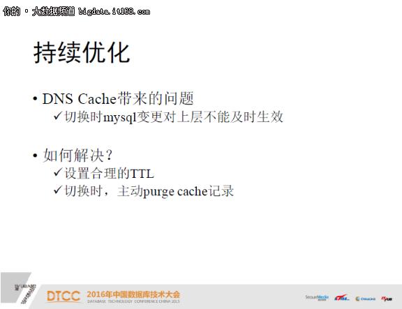 刘世勇:链家MySQL高可用架构设计