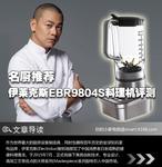 名厨推荐 伊莱克斯EBR9804S料理机评测