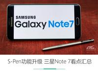 S-Pen升级 三星Note 7发布会看点汇总
