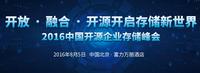 2016中国开源存储峰会即将召开