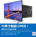 43英寸1298元!微鲸W43F电视首发评测