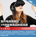 抛开电视看奥运 VR体验更真实的临场感