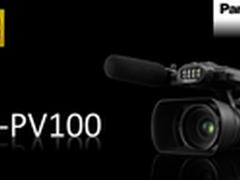 松下手持式专业摄像机HC-PV100发布