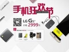 一言不合就送礼,LG G5&G5SE带你去狂欢