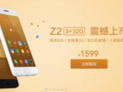痛快再临!联想ZUK Z2 3+32G版全网开售