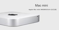 低价享苹果OS X,Mac mini主机仅3266元