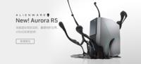 Alienware Aurora R5台式主机登陆中国
