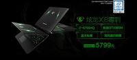 炫龙X6毒刺 一款与众不同的笔记本