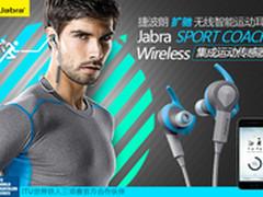让健身更有趣 Jabra扩驰无线运动耳机